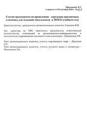 Приложение 2.jpg