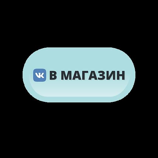 В МАГАЗИН (1).png