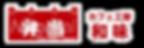 logo_w300t100.png