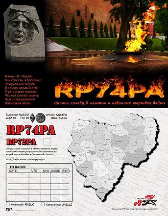 rp74pa.jpg