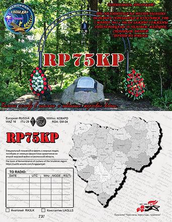 RP75KP.jpg