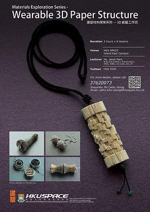 180920 建築材料探索系列 _3D紙藝工作坊2.jpg