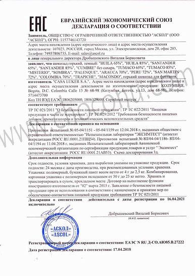 Декларация на горький Luker (16.04.21).j