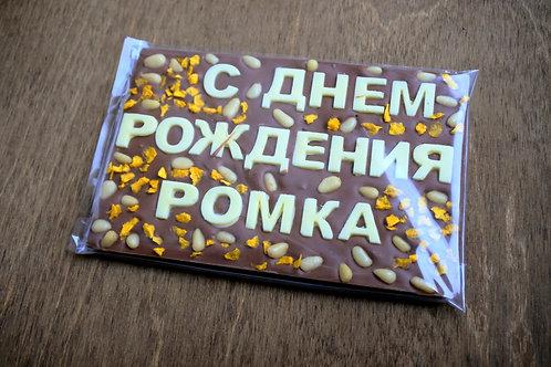 """Шоколадная открытка """"С днем рождения"""" с манго (100 г.)"""