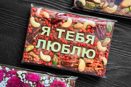"""Шоколадная открытка """"Я тебя люблю"""" с малиной (100 гр.)"""