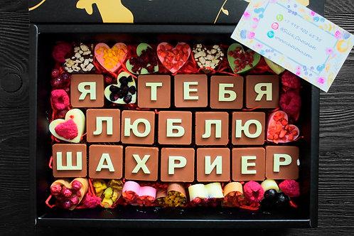 """Подарочный набор """"Признание"""" с сердцами"""