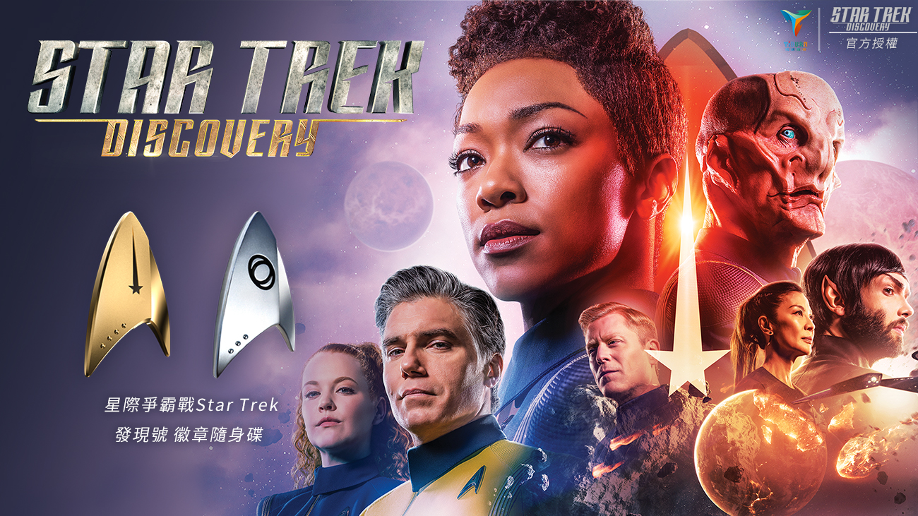 Star trek discovery usb 徽章隨身碟