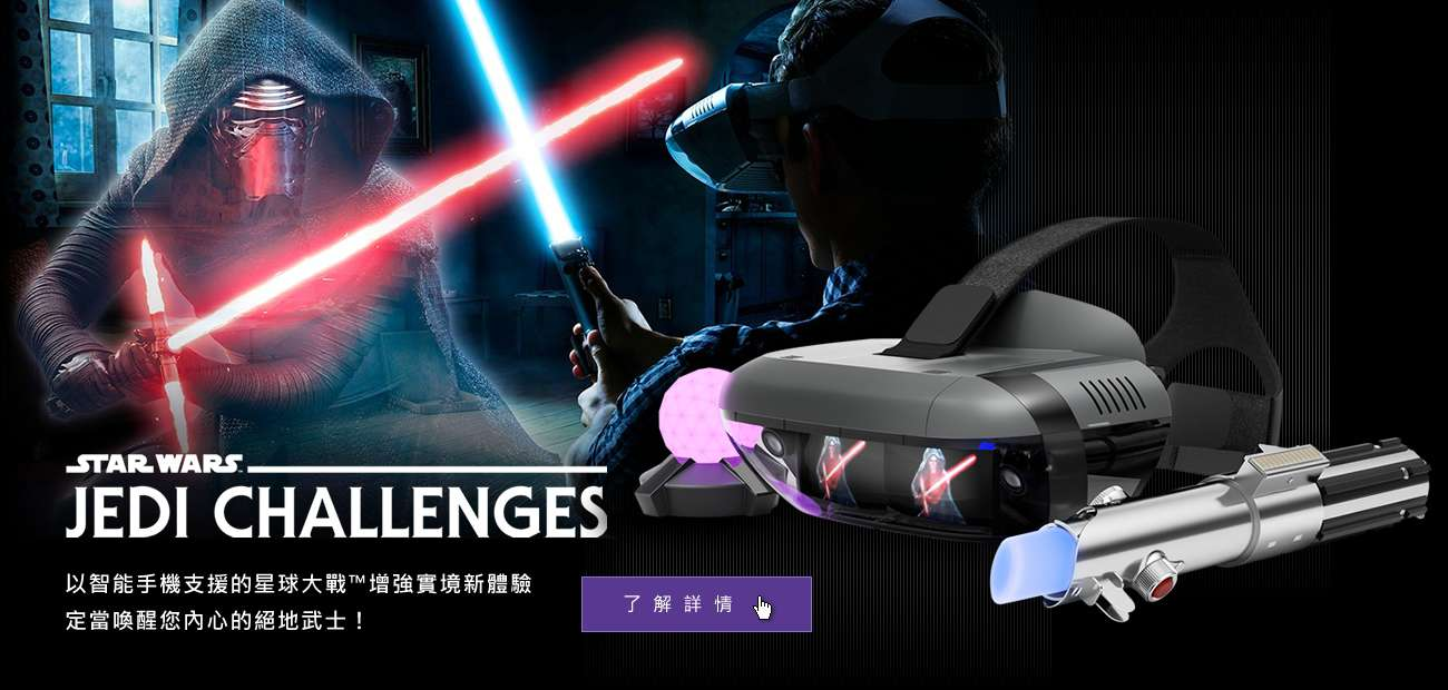 Star Wars 星際大戰 絕地挑戰 AR