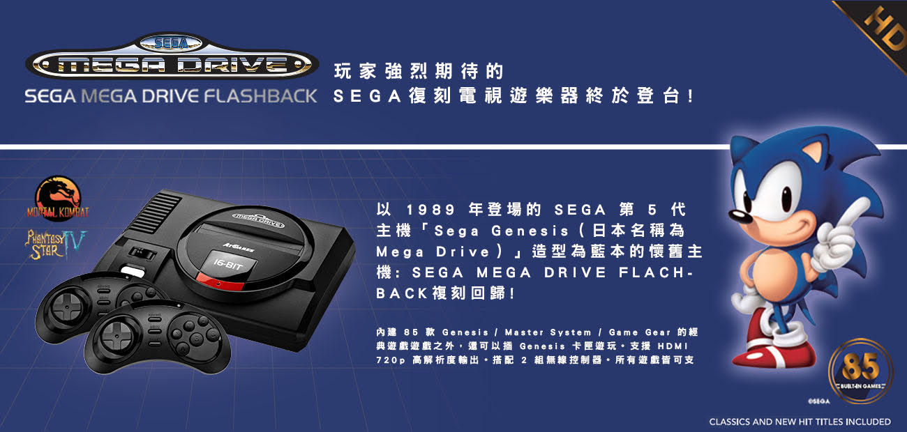 SEGA MEGA DRIVE FLASHBACK 復古遊戲機