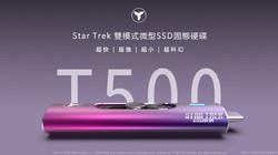 T500 1S