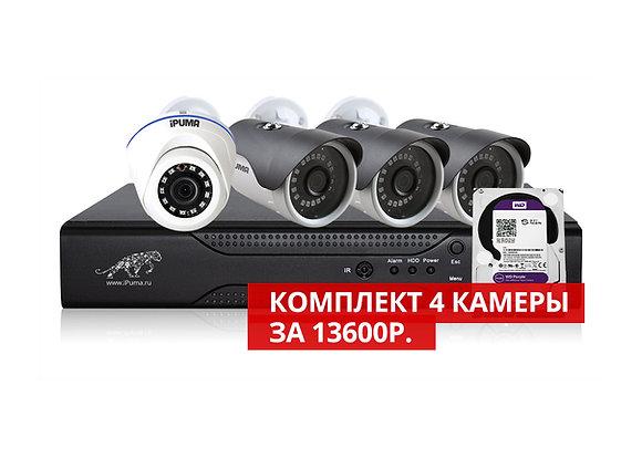 Комплект 4 Камеры