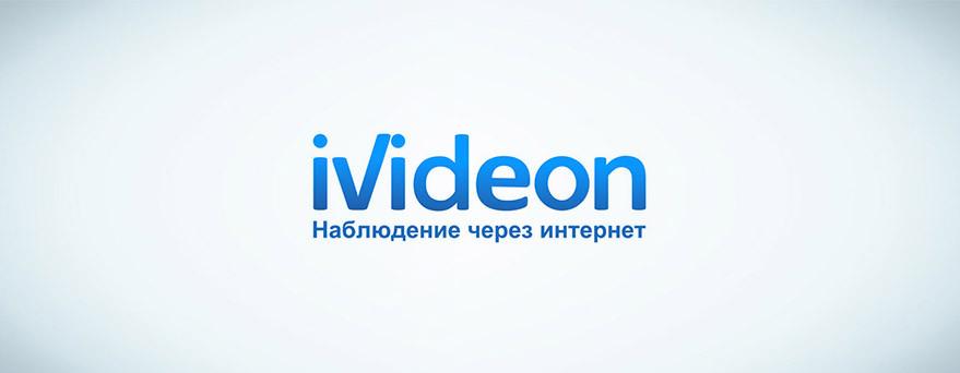 iVideon - облачный сервис