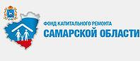 Фонд Капитального Ремонта Самарской Области