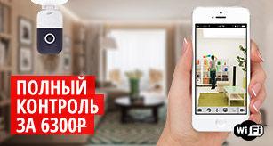 Wifi камера с установкой и настройкой всего за 6300 рублей