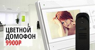 Цветной домофон за 9900 рублей вместе с установкой