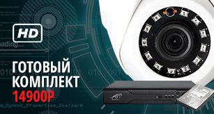 Готовый комплект видеонаблюдения вместе с установкой за 14900 рублей