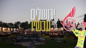 ירושקיץ- אירועי הקיץ בירושלים