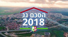 קריית גת- הסכם גג 2018