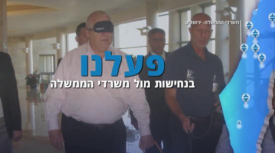 Negishut Israel (Access Israel)