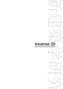 traverse20_サンプル.jpg