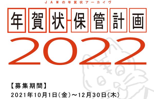 年賀状保管計画2022
