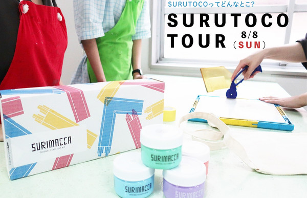 SURUTOCO TOUR