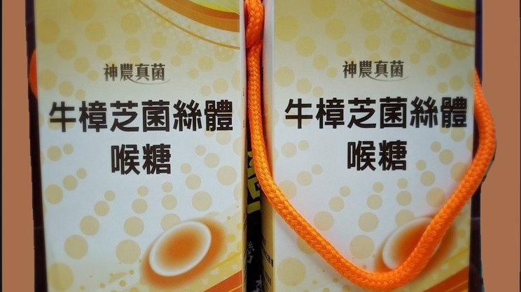 神農真菌牛樟芝菌絲體喉糖