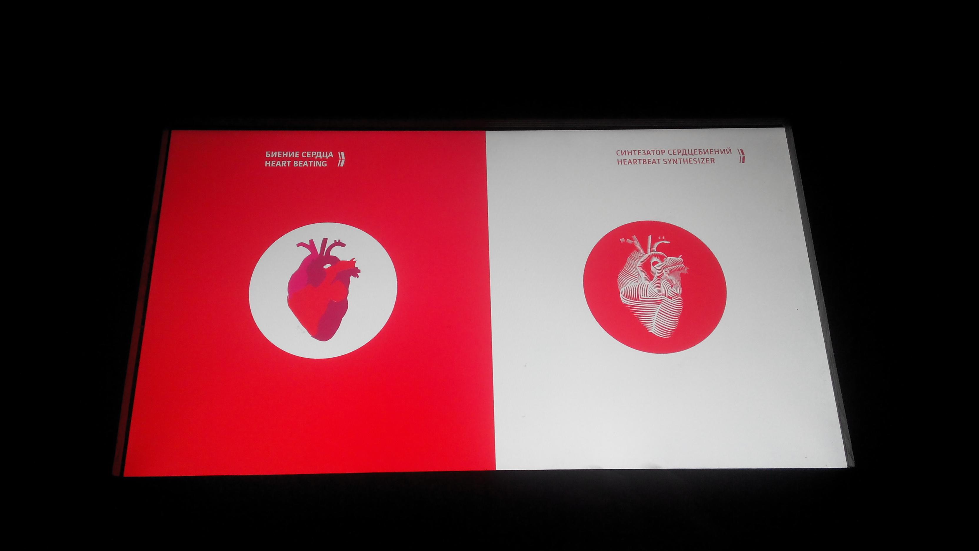 Синтезатор сердцебиений