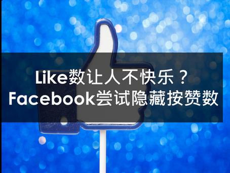 Like数让人不快乐?Facebook尝试隐藏按赞数