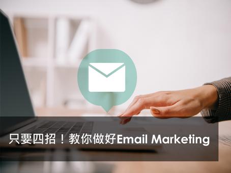 只要四招,教你做好Email Marketing