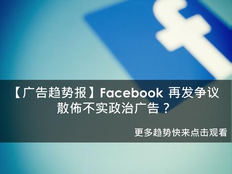 【广告趋势报】Facebook 再发广告争议,散佈不实政治广告?