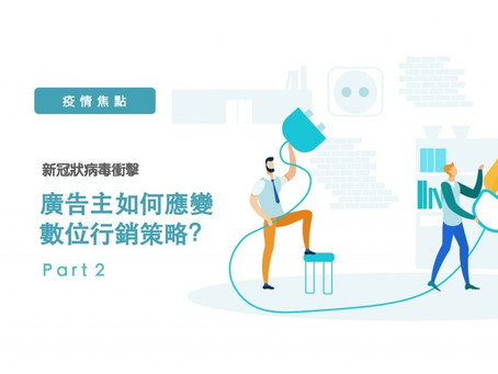 COVID-19疫情冲击,广告主如何应变数位行销策略?  Part 2