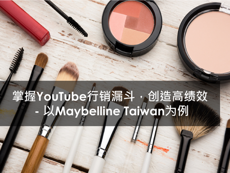 掌握YouTube行销漏斗,创造高绩效 - 以Maybelline Taiwan为例