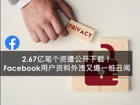 2.67亿笔个资遭公开下载!Facebook用户资料外洩又爆一桩丑闻