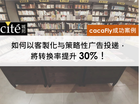 cacaFly成功案例:以客製化与策略性广告投递,提升城邦 30% 转换率