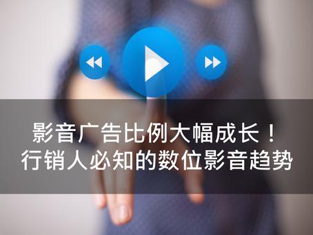 影音广告比例大幅成长!行销人必知的数位影音趋势