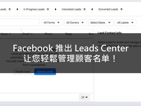 Facebook 推出 Leads Center 让您轻鬆管理顾客名单!