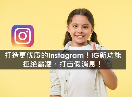 打造更优质的Instagram!Facebook推出新功能拒绝霸凌、打击假消息!