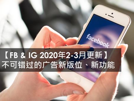 FB & IG 2020年2-3月更新   不可错过的广告新版位、新功能