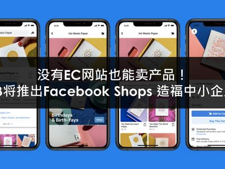没有EC网店也能卖产品!FB将推出Facebook Shops 造福中小企业