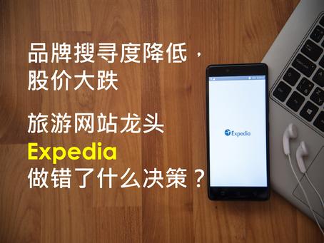 品牌搜寻度降低,股价大跌,旅游网站龙头Expedia做错了什么决策?