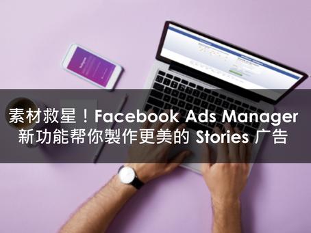 素材救星!Facebook Ads Manager 新功能帮你製作更美的 Stories 广告