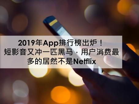 2019年App排行榜出炉!短影音又冲一匹黑马,用户消费最多的居然不是Netflix