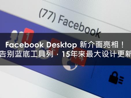 Facebook Desktop 新介面亮相!告别蓝底工具列,15年来最大设计更新