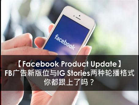 【Facebook Product Update】FB广告新版位与IG Stories两种轮播格式你都跟上了吗?
