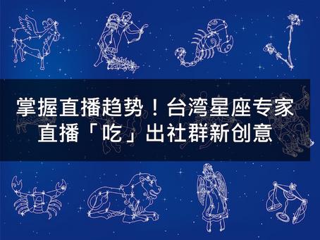 掌握直播趋势!台湾星座专家唐绮阳 直播「吃」出社群新创意
