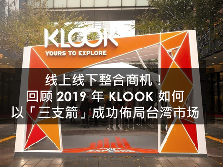 线上线下整合商机!回顾 2019 年 KLOOK 如何以「三支箭」成功佈局台湾市场