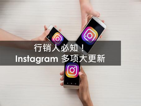 Instagram 多项大更新,你跟上了吗