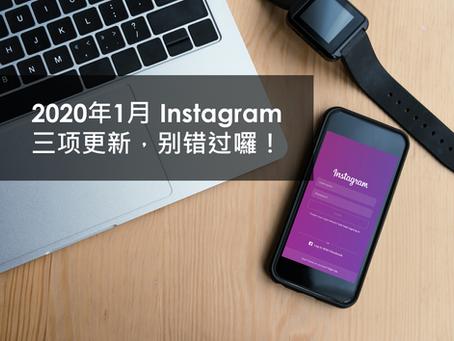 2020年1月 Instagram 三项更新,别错过囉!