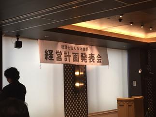 シマ会計様の経営計画発表会